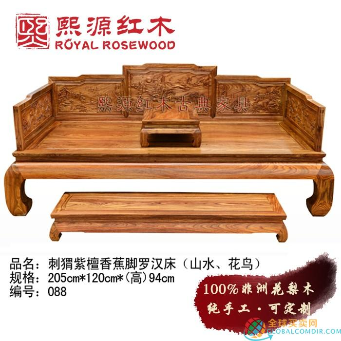 Zhongshan RoseWood-soild rosewood Arhat bed three pieces